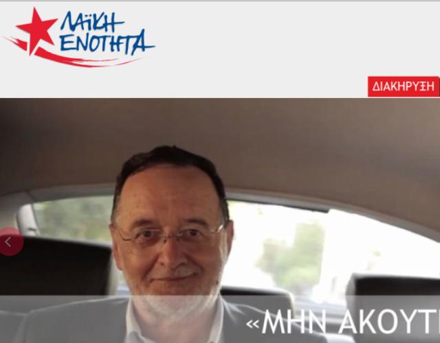 Der Vorsitzende der LAE, Panagiotis Lafazanis (Ausschnitt aus der Homepage der LAE)