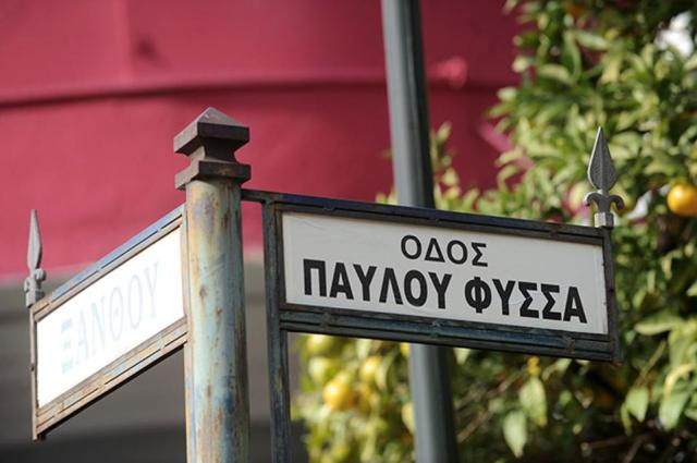 pavlou_fyssa